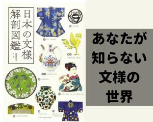 日本の文様 アイキャッチ