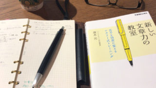 新しい文章の教室 コーヒー