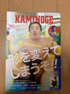 KAMINOGE102