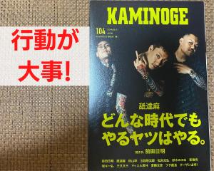 kaminoge104