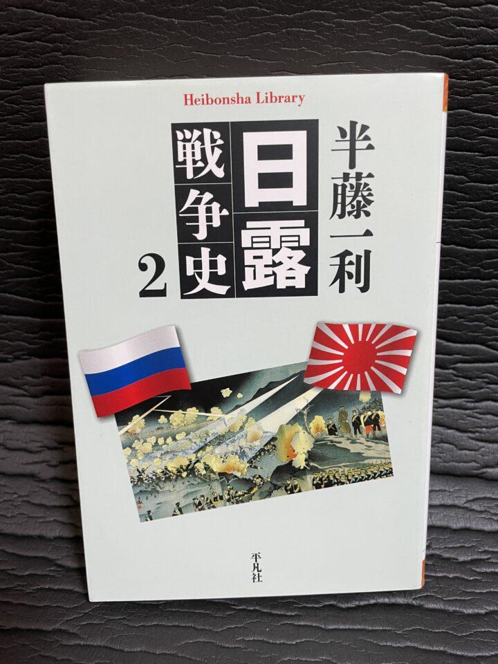 日露戦争史2