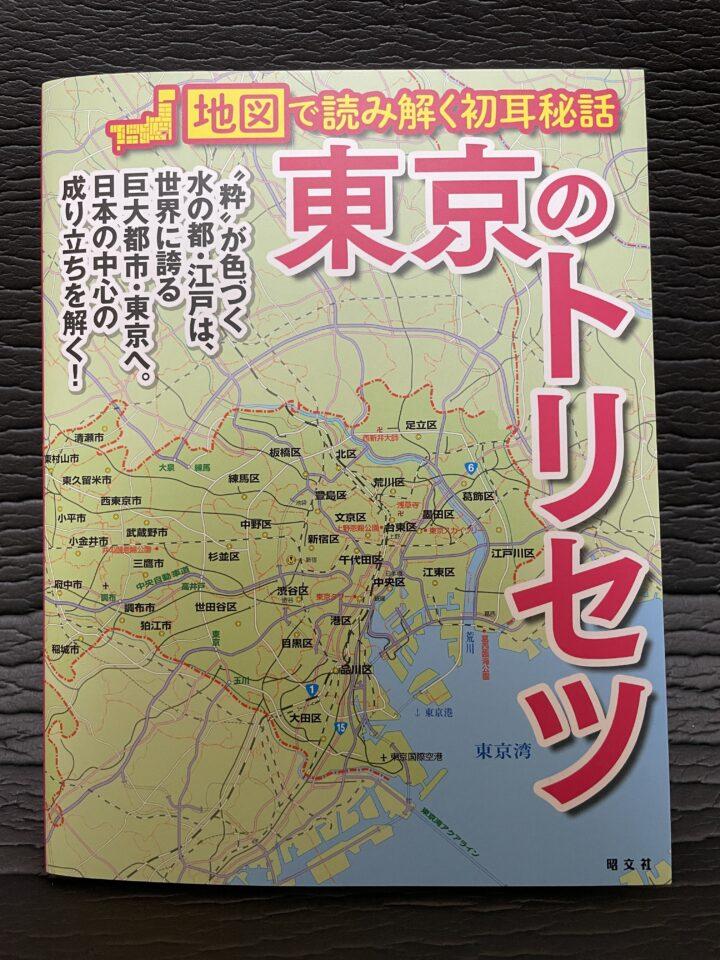 東京のウンチクが詰まってます。