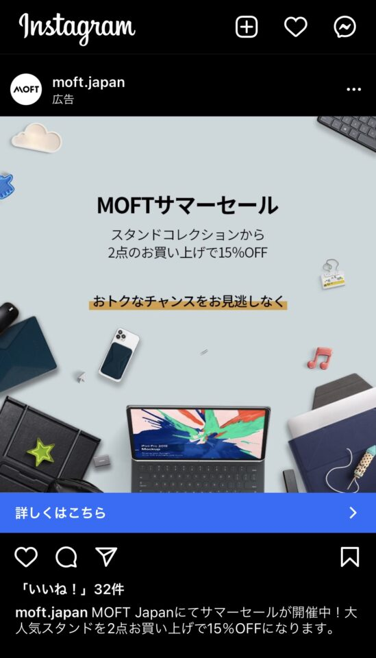 MOFT セール
