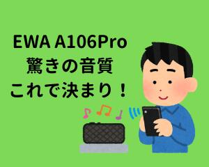EWA A106Pro アイキャッチ